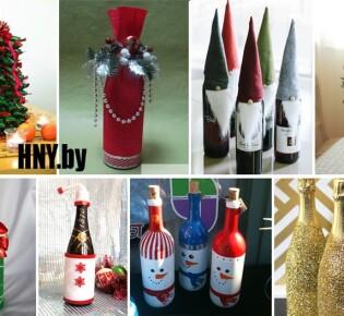 Новогодние бутылки своими руками: 27 необычных идей