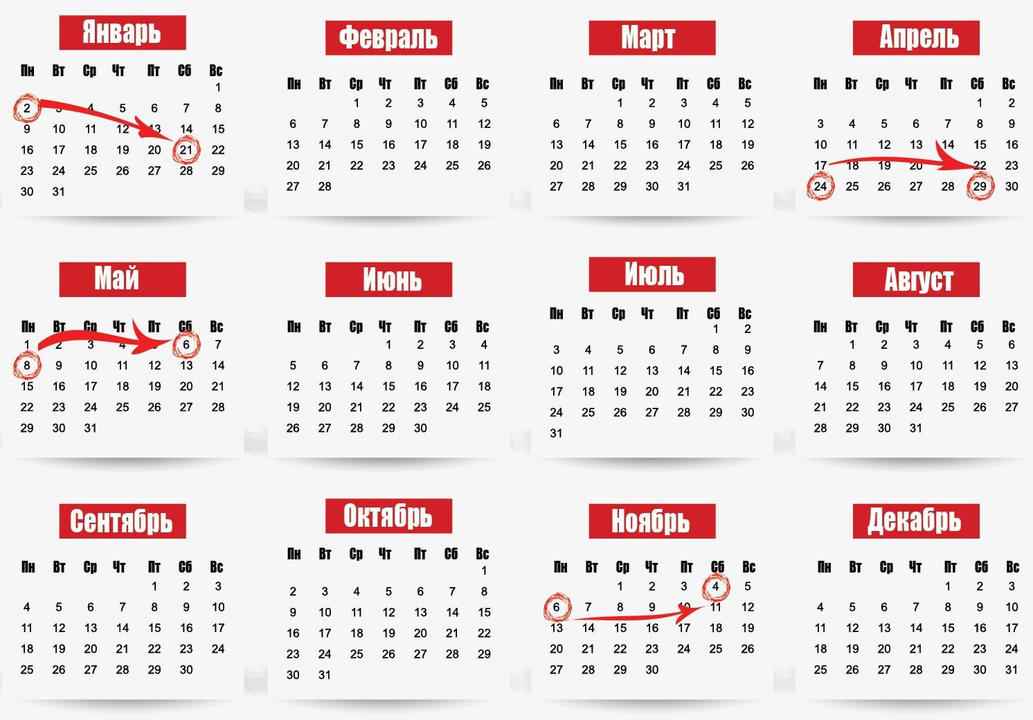 Календарь 2017 с переносами