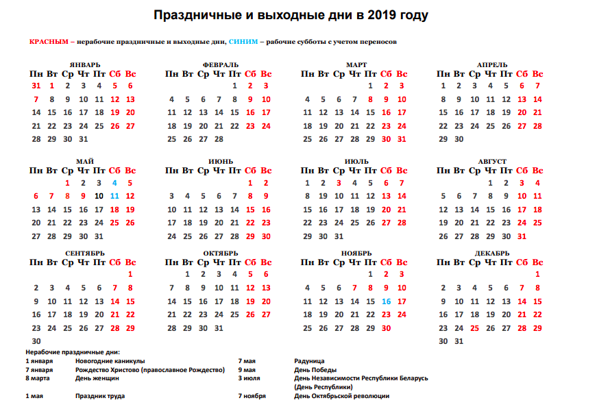 Календарь переноса рабочих и выходных дней в 2019 году в Беларуси