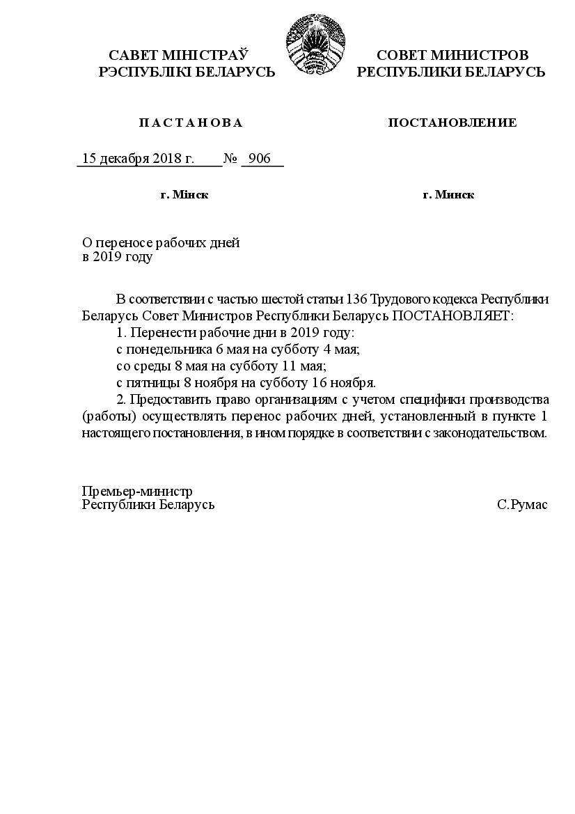 Перенос рабочих дней в Беларуси 2019: текст Постановления Совета Министров №906 от 15 декабря 2018 года