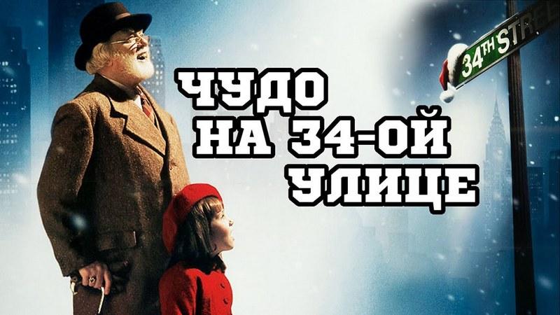 chudo-na-34-j-ulitse