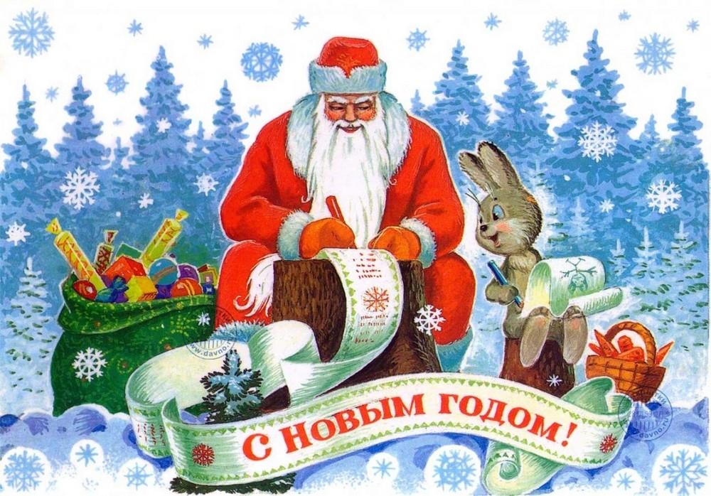 Дед Мороз пишет новогоднее послание