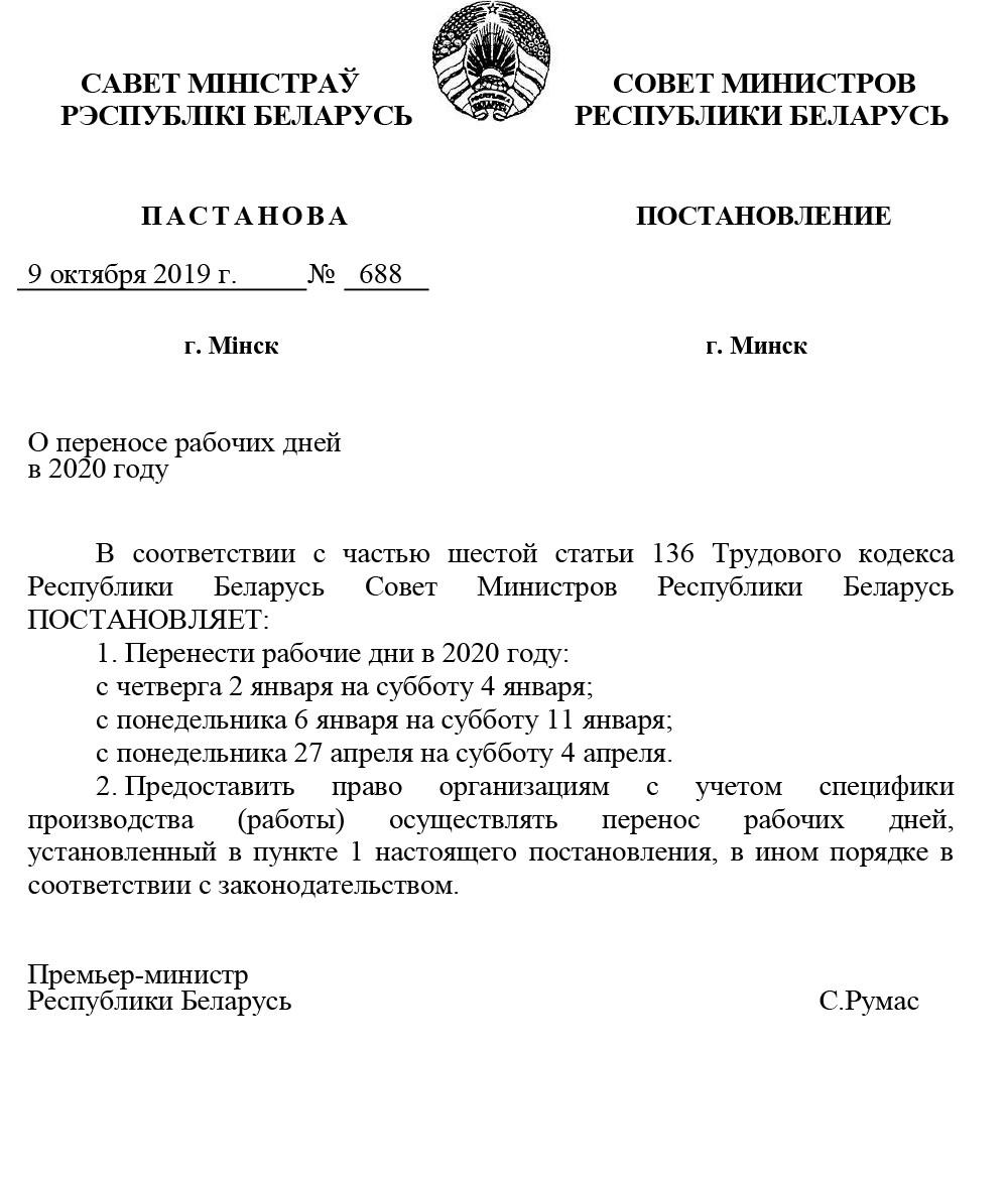 Перенос рабочих дней в Беларуси 2020 - постановление Совета министров Республики Беларусь №688 от 9.10.2019
