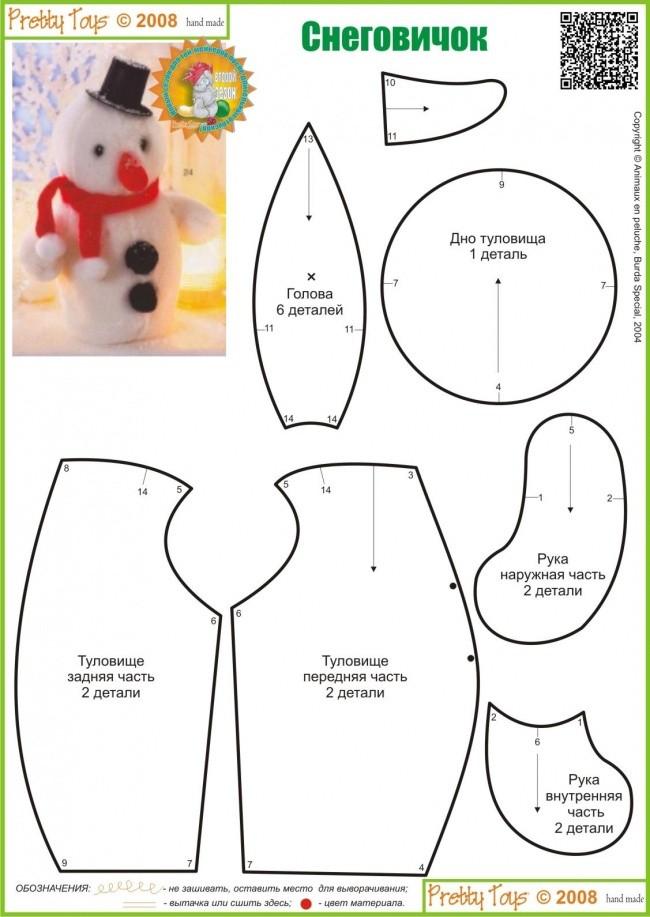 Мягкая игрушка снеговик своими руками на новый год