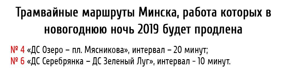 График работы трамваев Минска в новогоднюю ночь 2019
