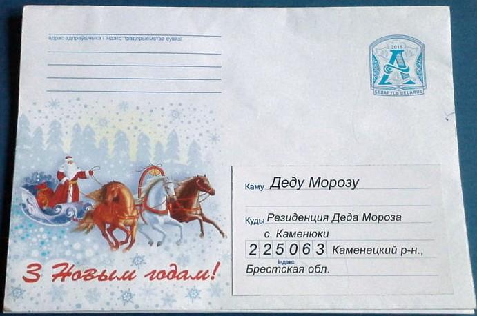 Как подписать конверт Деду Морозу